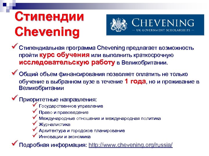 Стипендии Chevening ü Стипендиальная программа Chevening предлагает возможность пройти курс обучения или выполнить краткосрочную