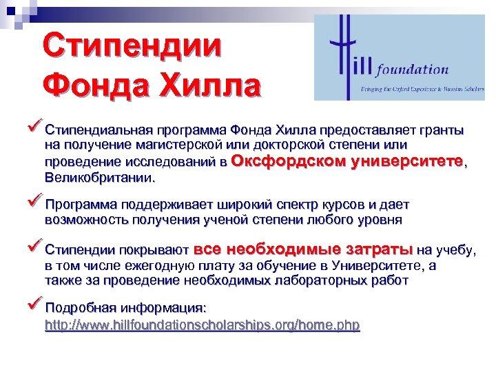 Стипендии Фонда Хилла ü Стипендиальная программа Фонда Хилла предоставляет гранты на получение магистерской или