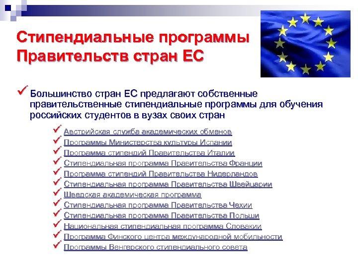 Стипендиальные программы Правительств стран ЕС ü Большинство стран ЕС предлагают собственные правительственные стипендиальные программы