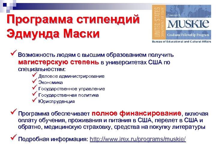 Программа стипендий Эдмунда Маски ü Возможность людям с высшим образованием получить магистерскую степень в