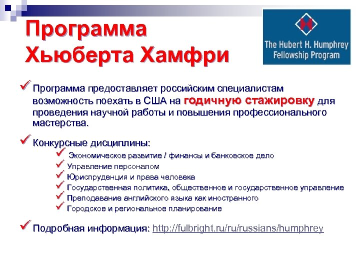 Программа Хьюберта Хамфри ü Программа предоставляет российским специалистам возможность поехать в США на годичную