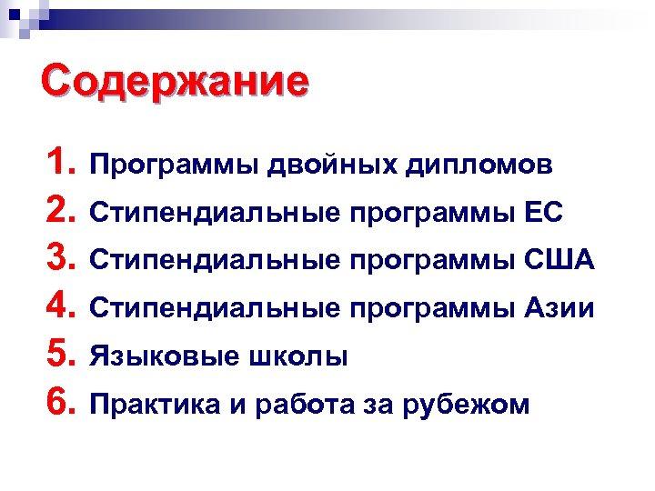 Содержание 1. 2. 3. 4. 5. 6. Программы двойных дипломов Стипендиальные программы ЕС Стипендиальные