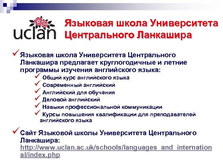 Языковая школа Университета Центрального Ланкашира üЯзыковая школа Университета Центрального Ланкашира предлагает круглогодичные и летние