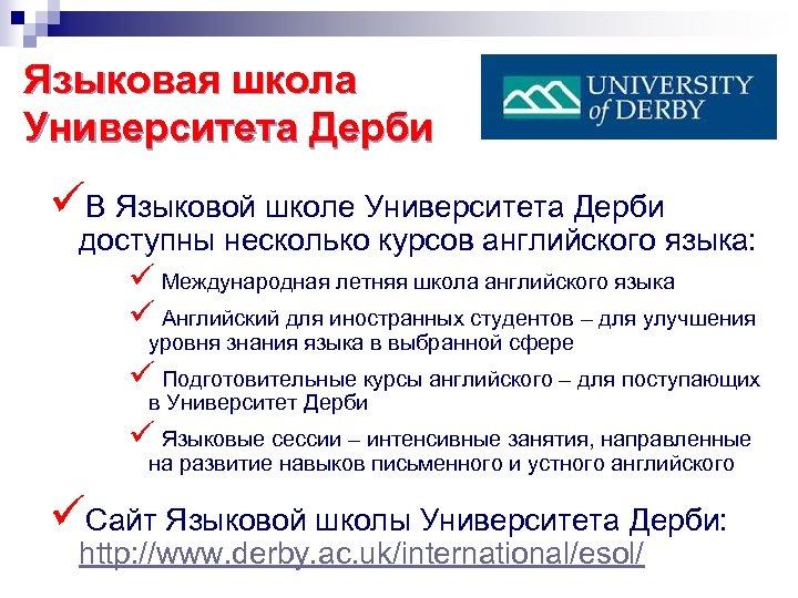 Языковая школа Университета Дерби üВ Языковой школе Университета Дерби доступны несколько курсов английского языка: