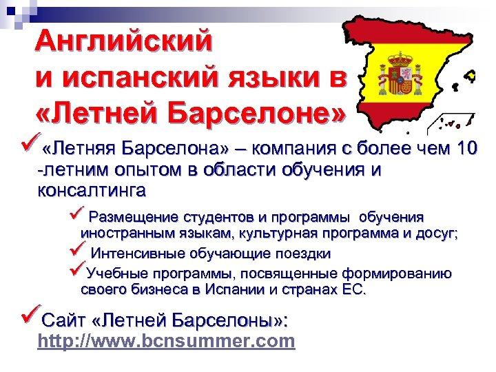 Английский и испанский языки в «Летней Барселоне» ü «Летняя Барселона» – компания с более