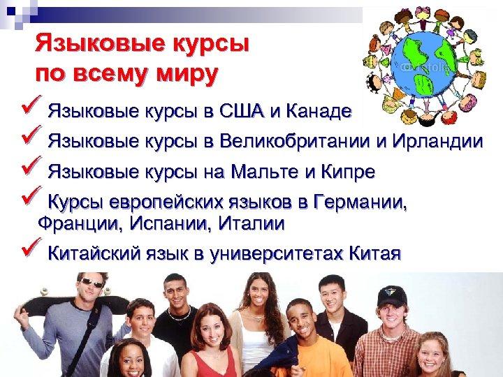 Языковые курсы по всему миру ü Языковые курсы в США и Канаде ü Языковые