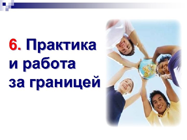 6. Практика и работа за границей