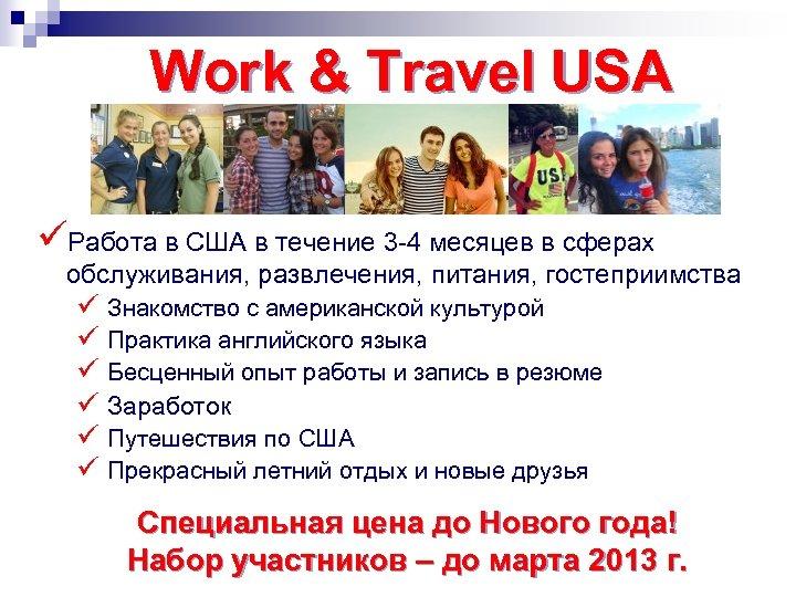 Work & Travel USA üРабота в США в течение 3 -4 месяцев в сферах