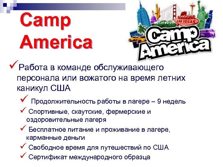 Camp America üРабота в команде обслуживающего персонала или вожатого на время летних каникул США