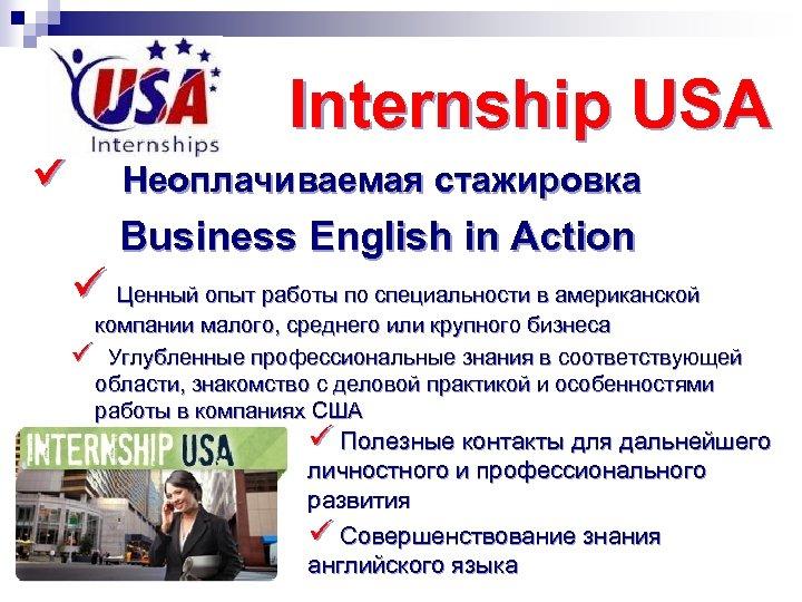 Internship USA ü Неоплачиваемая стажировка Business English in Action ü Ценный опыт работы по