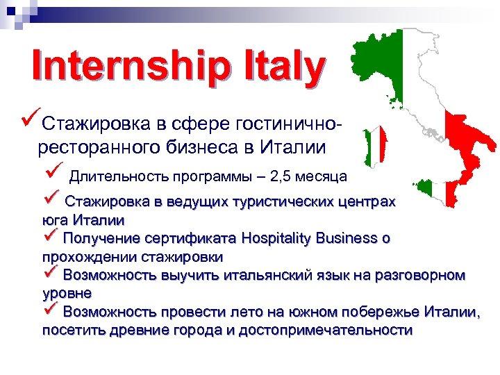 Internship Italy üСтажировка в сфере гостинично- ресторанного бизнеса в Италии ü Длительность программы –