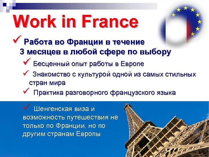 Work in France ü Работа во Франции в течение 3 месяцев в любой сфере