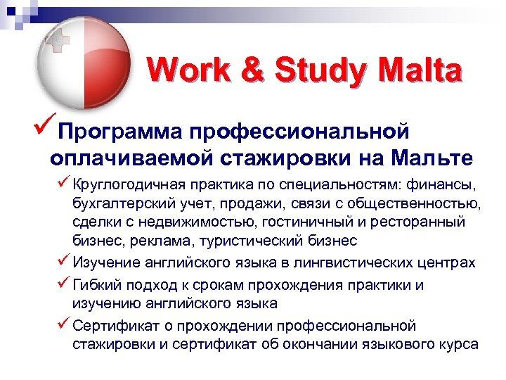 Work & Study Malta üПрограмма профессиональной оплачиваемой стажировки на Мальте ü Круглогодичная практика по