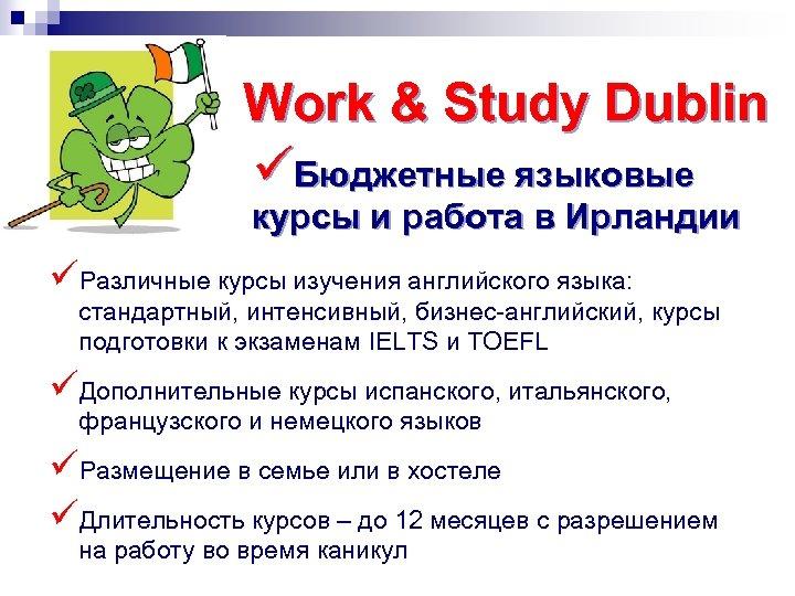 Work & Study Dublin üБюджетные языковые курсы и работа в Ирландии üРазличные курсы изучения