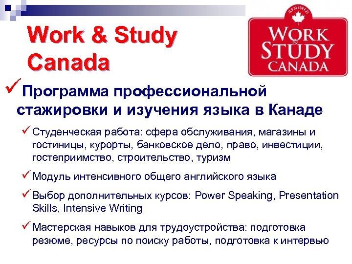 Work & Study Canada üПрограмма профессиональной стажировки и изучения языка в Канаде ü Студенческая
