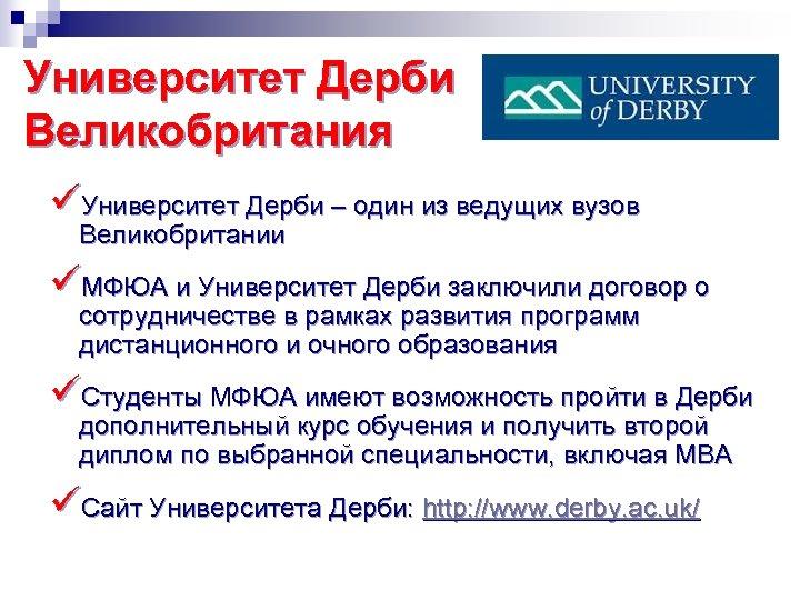 Университет Дерби Великобритания üУниверситет Дерби – один из ведущих вузов Великобритании üМФЮА и Университет