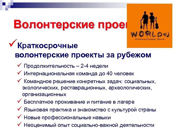 Волонтерские проекты üКраткосрочные волонтерские проекты за рубежом ü Продолжительность – 2 -4 недели ü