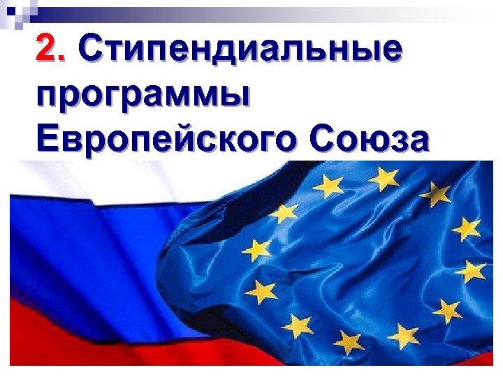 2. Стипендиальные программы Европейского Союза