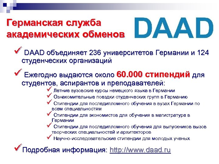 Германская служба академических обменов ü DAAD объединяет 236 университетов Германии и 124 студенческих организаций
