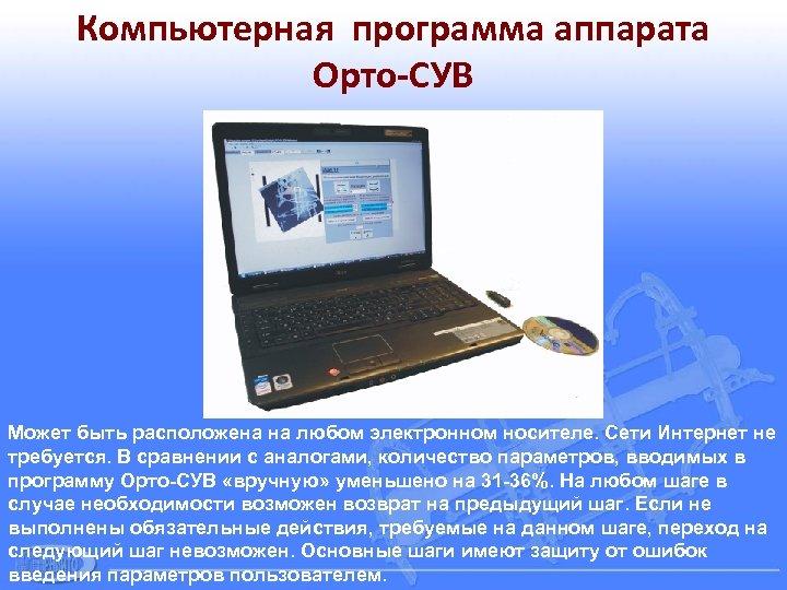 Компьютерная программа аппарата Орто-СУВ Может быть расположена на любом электронном носителе. Сети Интернет не