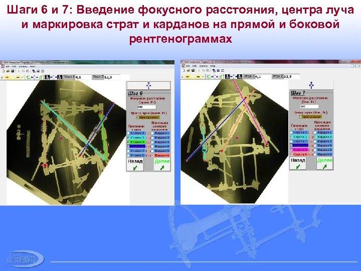 Шаги 6 и 7: Введение фокусного расстояния, центра луча и маркировка страт и карданов