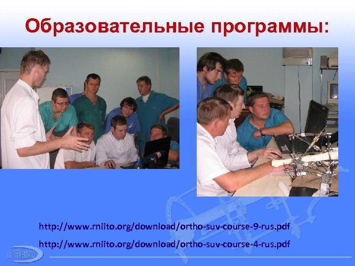 Образовательные программы: http: //www. rniito. org/download/ortho-suv-course-9 -rus. pdf http: //www. rniito. org/download/ortho-suv-course-4 -rus. pdf