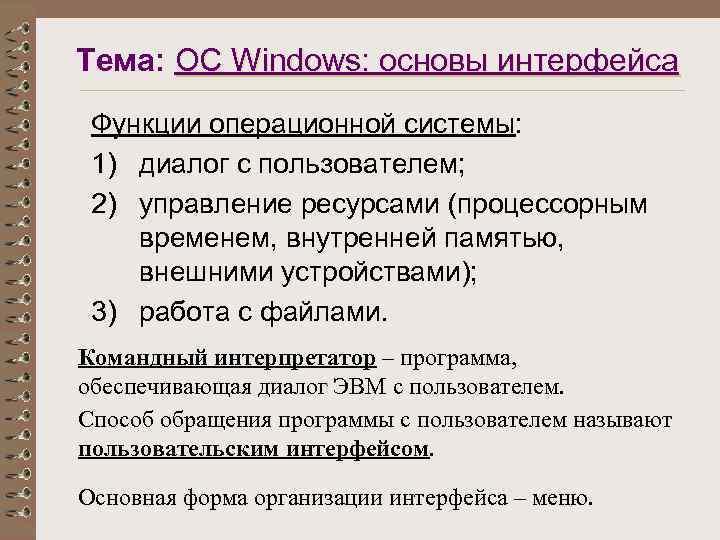 Тема: ОС Windows: основы интерфейса Функции операционной системы: 1) диалог с пользователем; 2) управление