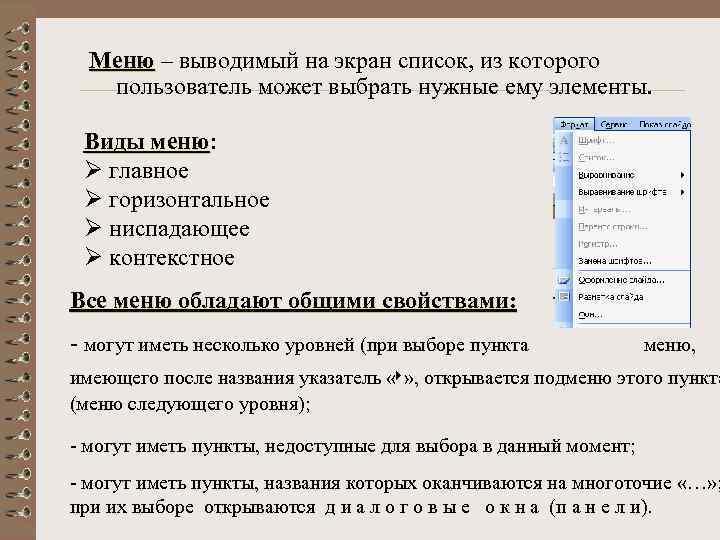 Меню – выводимый на экран список, из которого пользователь может выбрать нужные ему элементы.