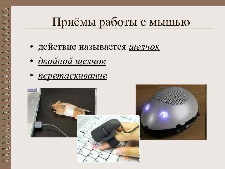 Приёмы работы с мышью • действие называется щелчок • двойной щелчок • перетаскивание