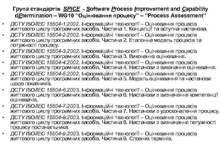 Група стандартів SPICE - Software Process Improvement and Capability d. Etermination – WG 10