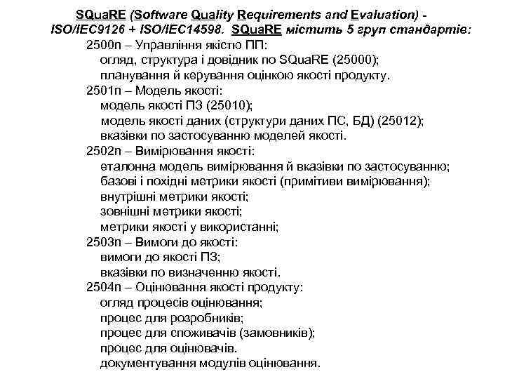 SQua. RE (Software Quality Requirements and Evaluation) ISO/IEC 9126 + ISO/IEC 14598. SQua. RE