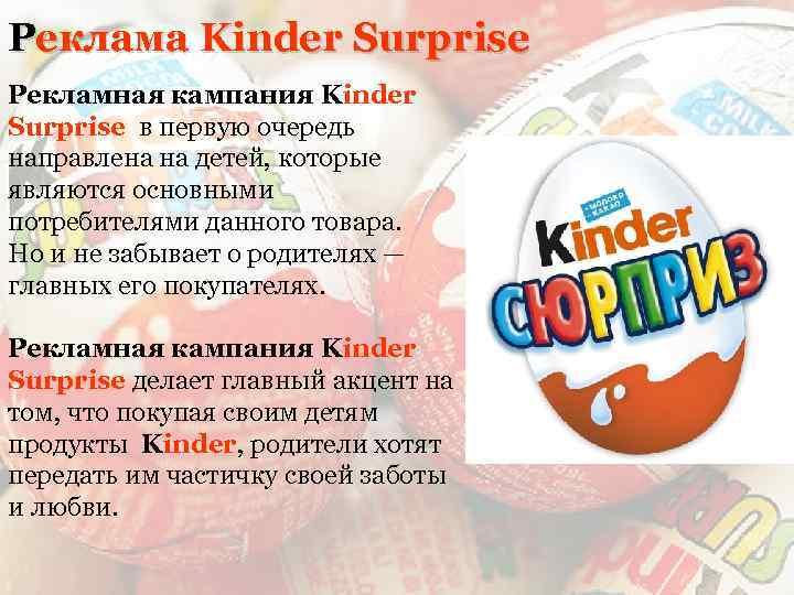Реклама Kinder Surprise Рекламная кампания Kinder Surprise в первую очередь направлена на детей, которые