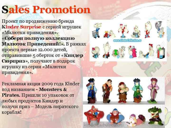 Sales Promotion Проект по продвижению бренда Kinder Surprise с серией игрушек «Малютки привидения» .