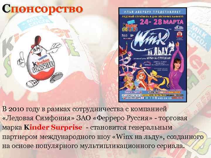 Спонсорство В 2021 году в рамках сотрудничества с компанией «Ледовая Симфония» ЗАО «Ферреро Руссия»