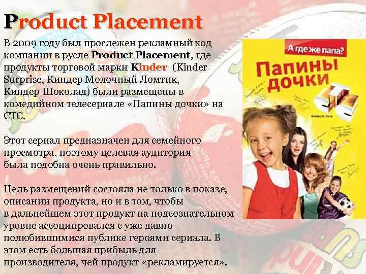 Product Placement В 2009 году был прослежен рекламный ход компании в русле Product Placement,