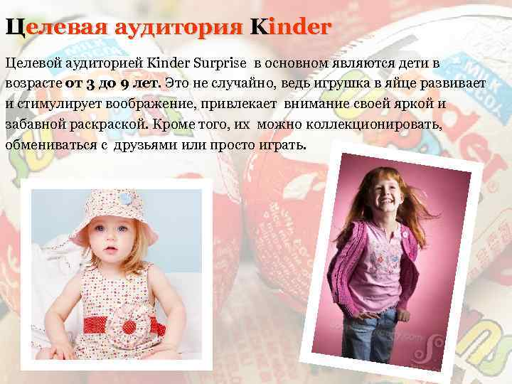 Целевая аудитория Kinder Целевой аудиторией Kinder Surprise в основном являются дети в возрасте от