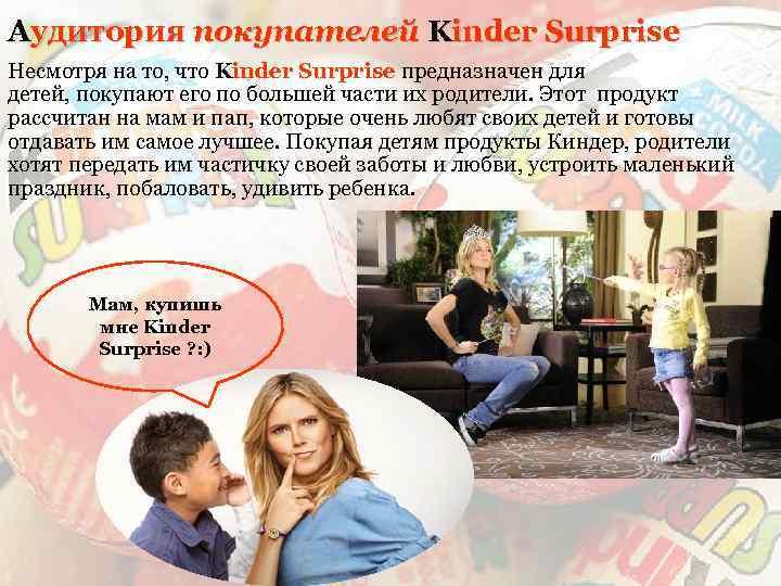 Аудитория покупателей Kinder Surprise Несмотря на то, что Kinder Surprise предназначен для детей, покупают