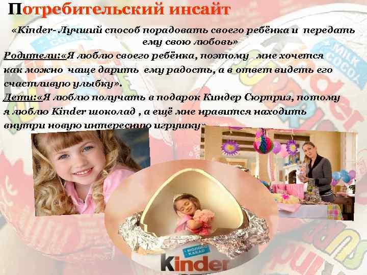 Потребительский инсайт «Kinder- Лучший способ порадовать своего ребёнка и передать ему свою любовь» Родители:
