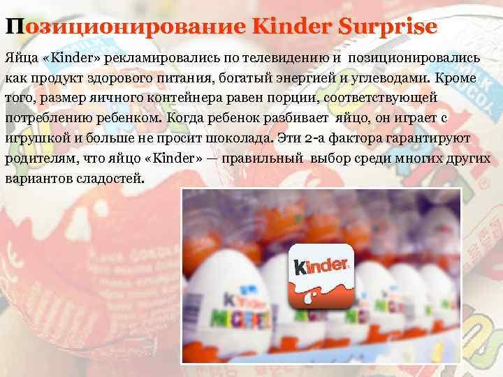 Позиционирование Kinder Surprise Яйца «Kinder» рекламировались по телевидению и позиционировались как продукт здорового питания,