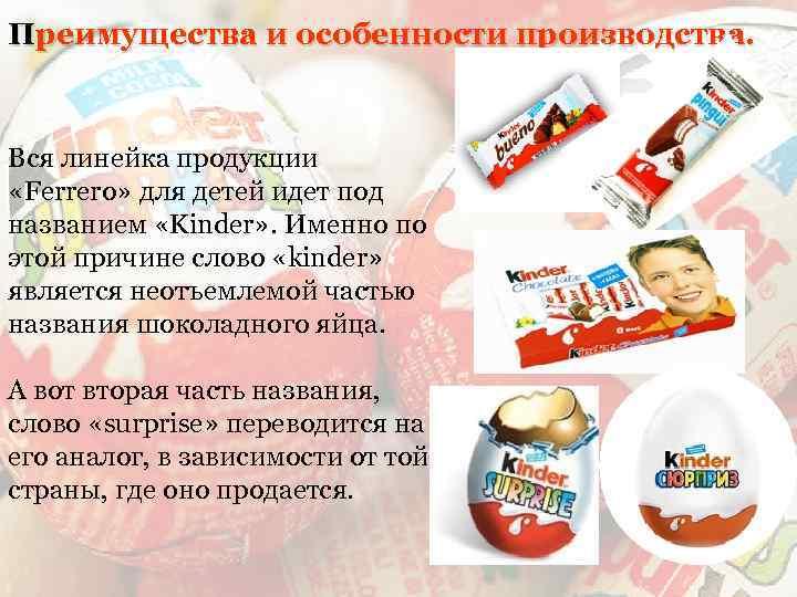 Преимущества и особенности производства. Вся линейка продукции «Ferrero» для детей идет под названием «Kinder»