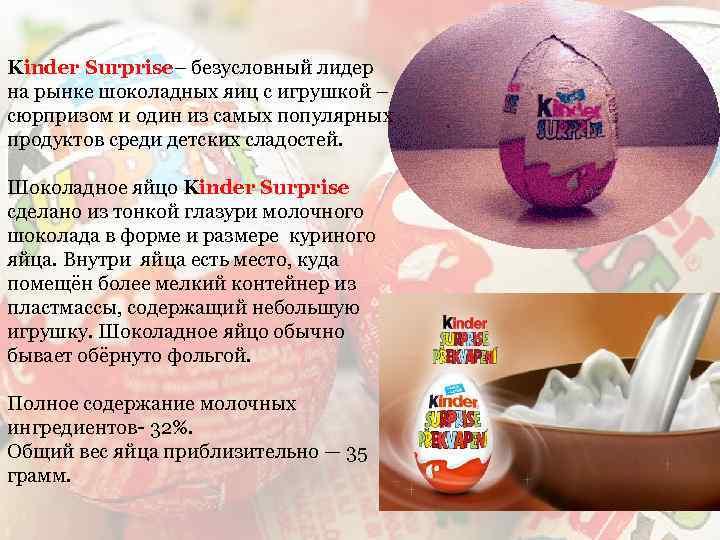 Kinder Surprise– безусловный лидер на рынке шоколадных яиц с игрушкой – сюрпризом и один