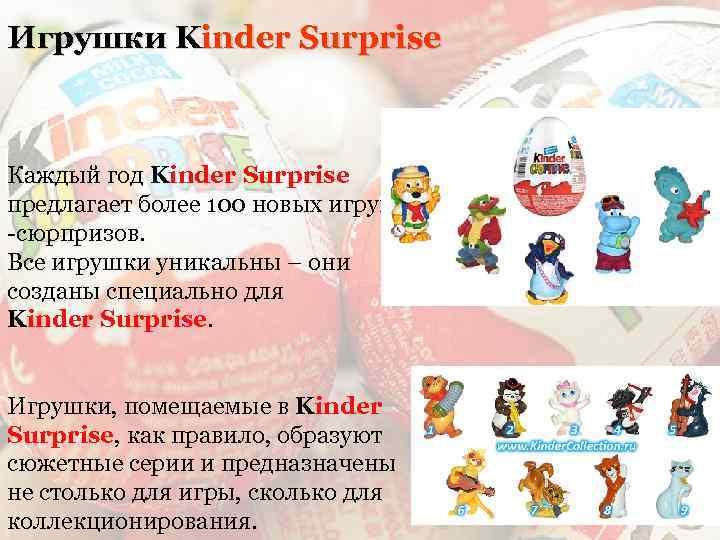 Игрушки Kinder Surprise Каждый год Kinder Surprise предлагает более 100 новых игрушек -сюрпризов. Все
