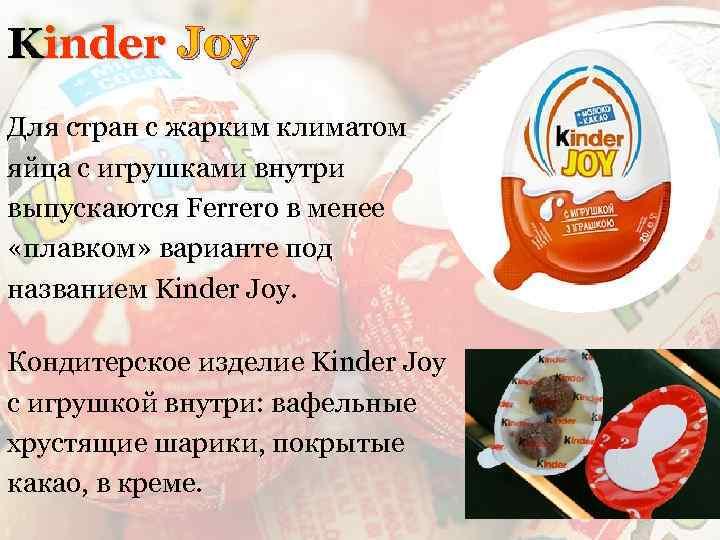Kinder Joy Для стран с жарким климатом яйца с игрушками внутри выпускаются Ferrero в