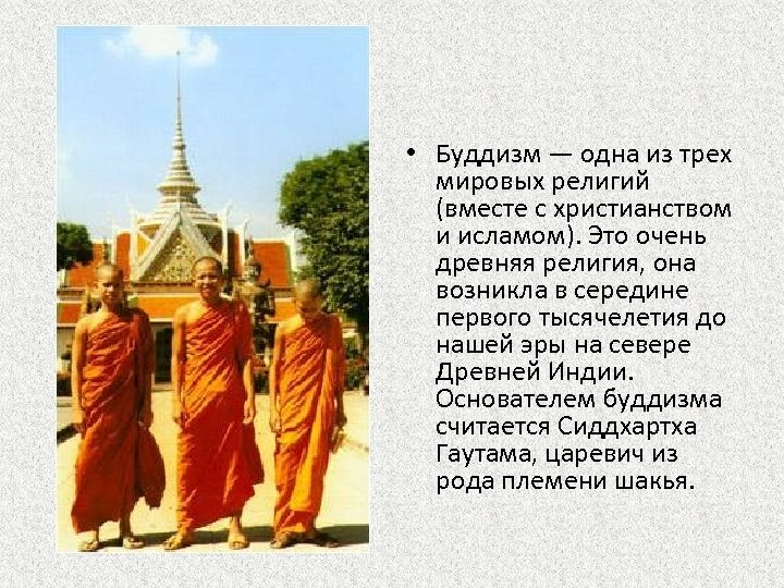 • Буддизм — одна из трех мировых религий (вместе с христианством и исламом).