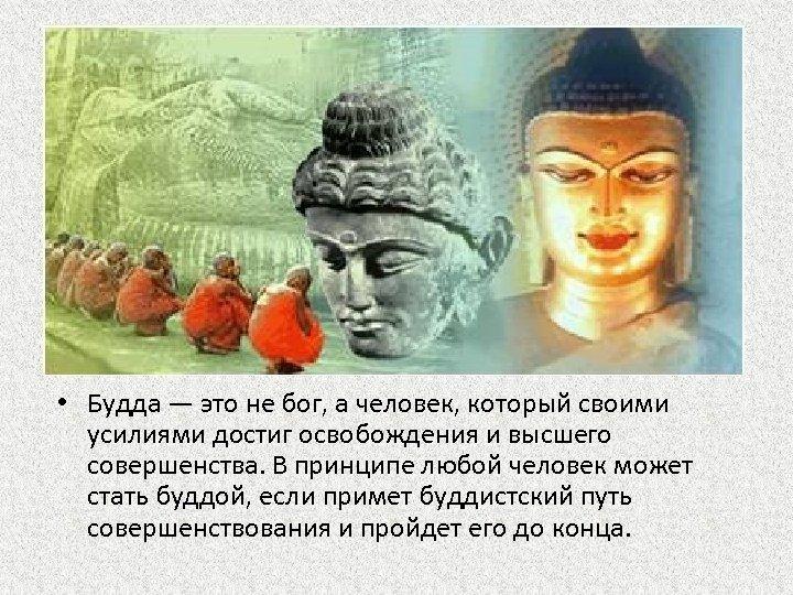• Будда — это не бог, а человек, который своими усилиями достиг освобождения