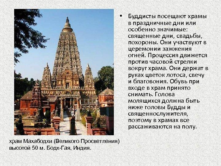 • Буддисты посещают храмы в праздничные дни или особенно значимые: священные дни, свадьбы,