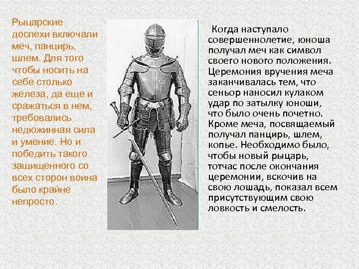 Рыцарские доспехи включали меч, панцирь, шлем. Для того чтобы носить на себе столько железа,