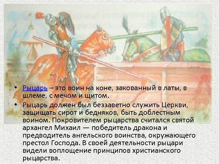 • Рыцарь – это воин на коне, закованный в латы, в шлеме, с