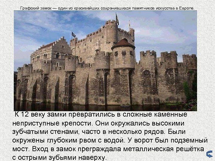 Графский замок — один из красивейших сохранившихся памятников искусства в Европе. К 12 веку