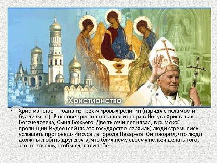 • Христианство — одна из трех мировых религий (наряду с исламом и буддизмом).